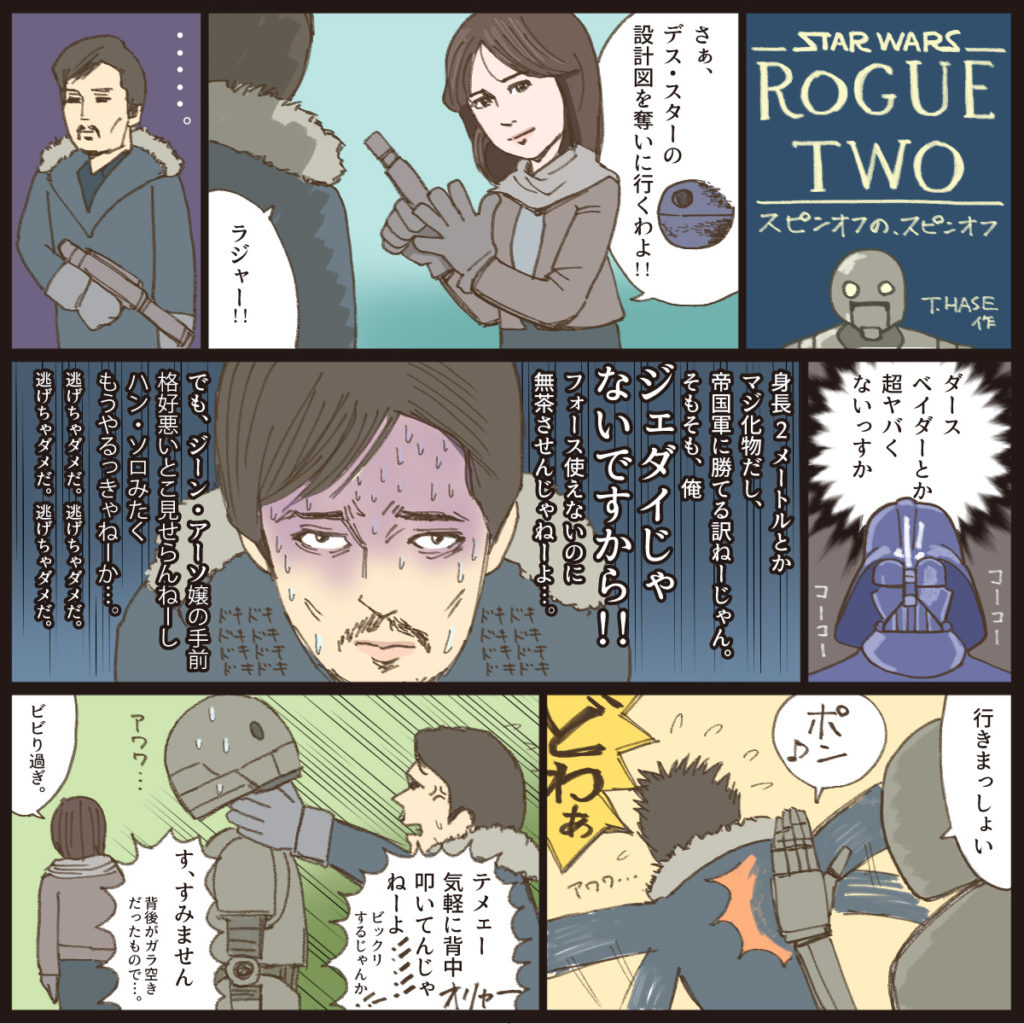 00_rogue_two_a
