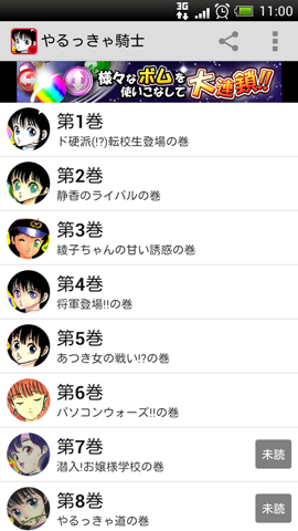 Screenshot_2014-05-12-11-00-44