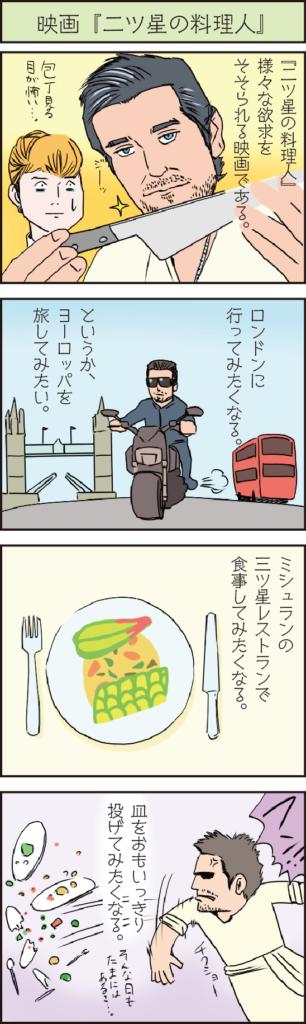 star_manga